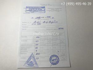 Направление на исследование крови на вирусные инфекции и сифилис. Форма № 339/у