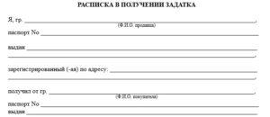 Расписка (о сдаче документа воинского учета военнообязанного в военно-учетный орган)