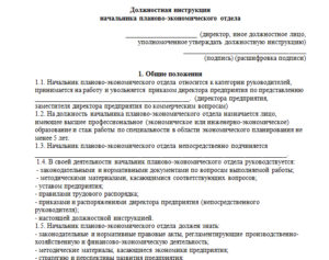 Должностная инструкция заведующему отделением (отделом, филиалом) учреждения социального обслуживания
