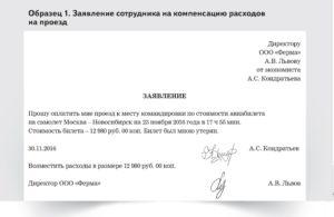 Заявление о предоставлении денежной компенсации расходов по найму или поднайму жилых помещений