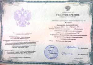 Договор о повышении квалификации руководящего работника (специалиста) на платной основе