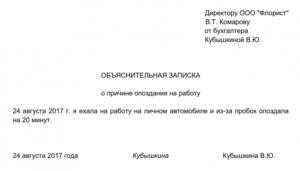 Объяснительная записка водителя служебного легкового автомобиля (Образец заполнения)