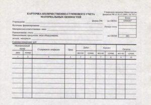Карточка количественно-суммового учета материальных ценностей (Форма 296А) (Образец заполнения)