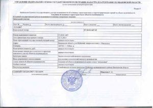 Выписка из Единого реестра государственного имущества об учете недвижимого имущества в Едином реестре государственного имущества (Форма)