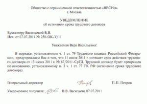 Акт об отказе от подписания предупреждения об увольнении в связи с истечением срока трудового договора (Образец заполнения)