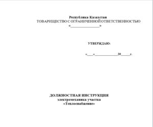 Должностная инструкция электромеханику связи