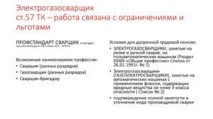 Рабочая инструкция электросварщику ручной сварки (5-й разряд)
