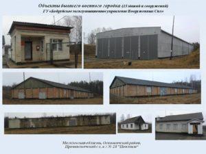 План текущего ремонта зданий и сооружений воинской части по военному городку