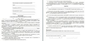 Пример претензии к договору строительного подряда