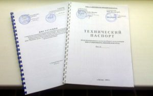 Технический Паспорт на газифицированный объект жилищного фонда