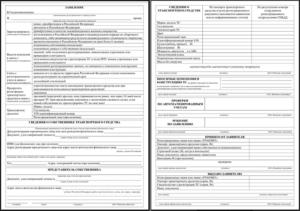 Заявление юридического лица и индивидуального предпринимателя на снятие с учета транспортного средства