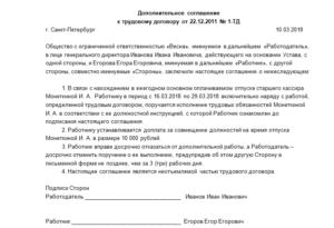 Дополнительное соглашение к трудовому договору об установлении совмещения работнику, занимающему должность руководителя организации (Образец заполнения)