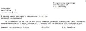 Заявление о предоставлении отпуска и замене части отпуска денежной компенсацией