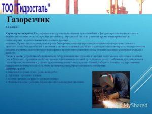 Рабочая инструкция газорезчику (5-й разряд)