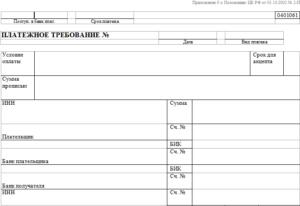 Заявление об отзыве платежного требования (Образец заполнения)