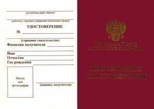 Пенсионное удостоверение (Форма)