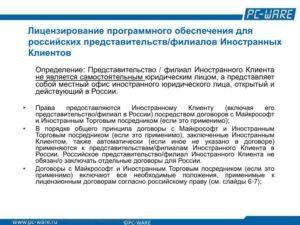 Положение о представительстве иностранной фирмы