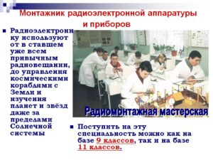 Рабочая инструкция монтажнику радиоэлектронной аппаратуры и приборов (4-й разряд)