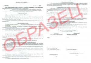Договор поставки товара, продукции, оборудования