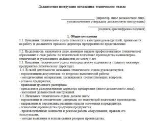 Должностная инструкция начальнику производства (производственного отдела)