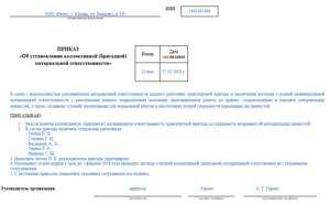 Приказ об установлении сроков предоставления в бухгалтерию первичных документов и отчетности ответственными работниками структурных подразделений организации