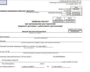 Требование работника о расчете при увольнении (Образец заполнения)