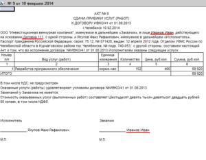 Справка о реализации продукции (выполненных работах, оказанных услугах)