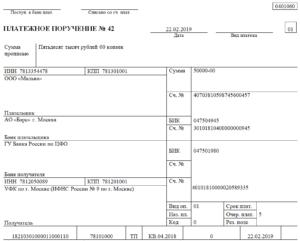 Платежное поручение (сокращенное). Форма № 0401600036