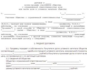 Договор купли-продажи доли в уставном фонде ООО (ОДО)