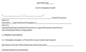 Договор купли-продажи акций ЗАО