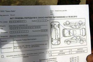 Акт приемки-сдачи транспортного средства к заказу
