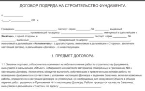 Договор подряда аудиторской фирмы с экспертом