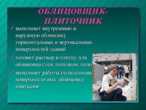 Рабочая инструкция облицовщику-плиточнику (3-й разряд)
