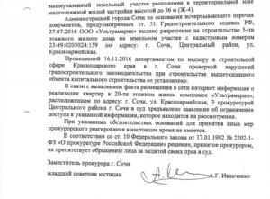 Акт обследования на местности земельного (земельных) участка (участков)