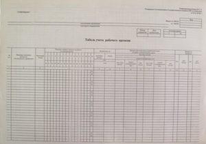 Табель учета рабочего времени и начисления заработка (Форма 501-АПК)