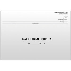 Кассовая книга (Форма КО-4с)