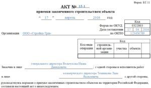 Акт рабочей комиссии о приемке законченного строительством здания (сооружения). Форма № КС-11