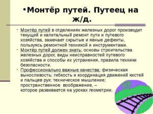 Рабочая инструкция монтеру пути (2-й разряд)