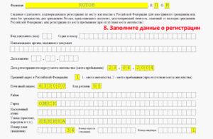 Заявление о постановке на учет в налоговом органе (Образец заполнения)