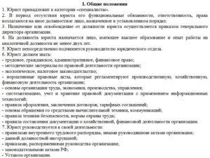 Должностная инструкция юрисконсульту