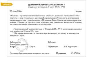 Дополнительное соглашение о продлении срочного трудового договора (Образец заполнения)