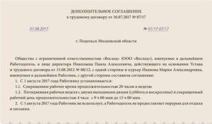 Дополнительное соглашение к трудовому договору в связи с отменой сокращенного рабочего времени. (Образец заполнения)