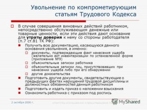 Акт о совершении работником виновных действий, служащих основанием для утраты доверия к нему (Образец заполнения)