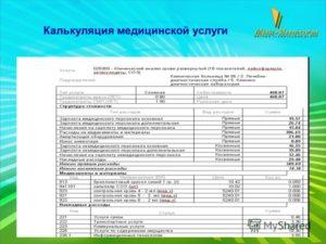 Примерная плановая калькуляция по расчету тарифов на платную медицинскую услугу