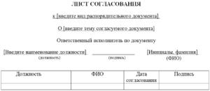 Лист согласования кандидата на должность специалиста, осуществляющего юридическую экспертизу
