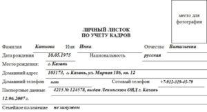 Личный листок по учету кадров (Образец заполнения)