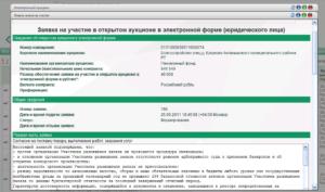 Заявка на участие в аукционе СВОП (Форма)