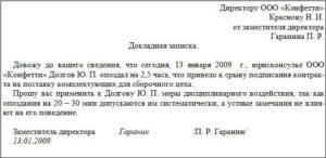 Докладная записка об опоздании работника на работу (Образец заполнения)