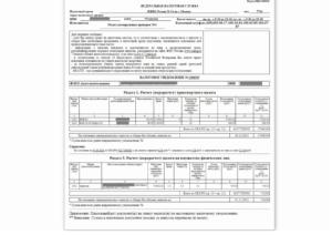Извещение на уплату физическими лицами земельного налога и налога на недвижимость