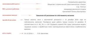 Заявление об увольнении по требованию работника (по уважительной причине) (Образец заполнения)